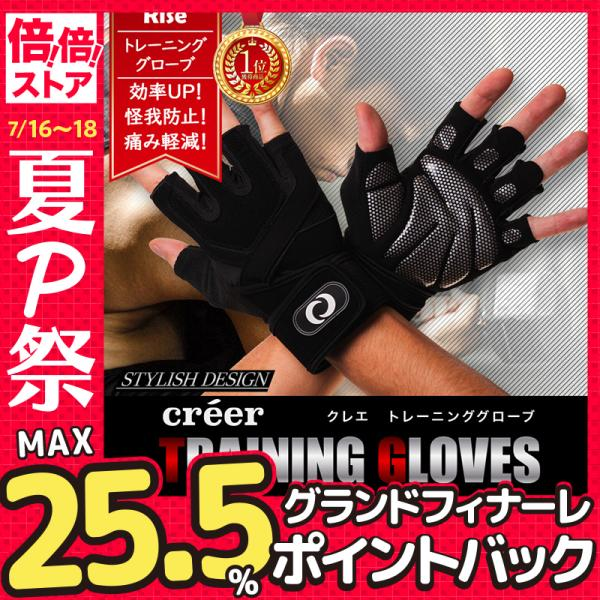 トレーニンググローブ筋トレパワーグリップウエイトトレーニング保護ダンベルベンチプレス軽量スポーツジム
