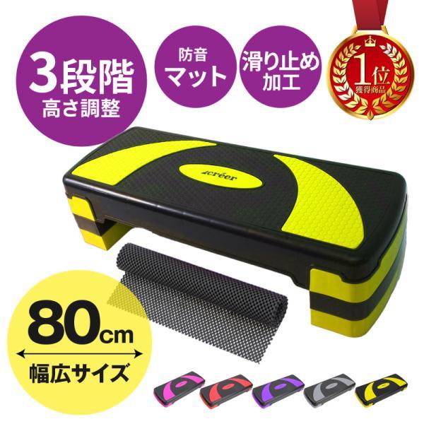 ステップ台 エクササイズ フィットネス 2段 3段 子供 踏み台昇降運動 台 玄関 トレーニング 踏み台昇降 運動 高齢者用 効果 高さ 調整