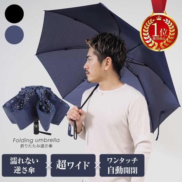 折りたたみ傘逆さ傘ワンタッチ自動開閉軽い軽量おしゃれメンズレディース折り畳み傘逆さがさ逆さに開く傘楽ロジ