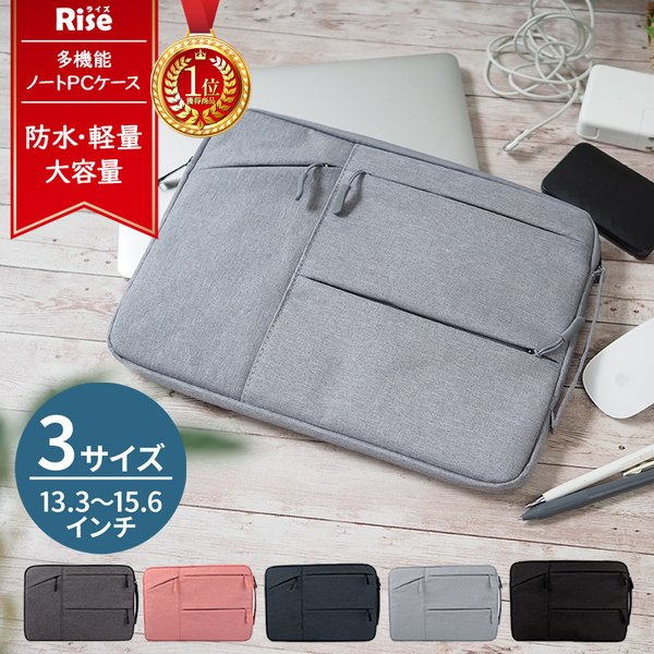 ノート パソコン ケース PC ケース インナー バッグ おしゃれ 15.6 13.3 14.0 11.6 インチ 防水 軽量 MacBook Pro Air