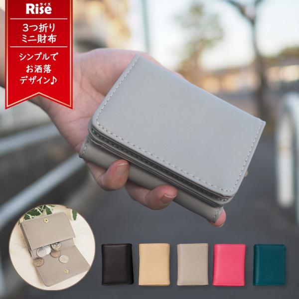 ミニ財布 レディース 三つ折り 小さめ プチプラ 安い コンパクト 可愛い おしゃれ シンプル