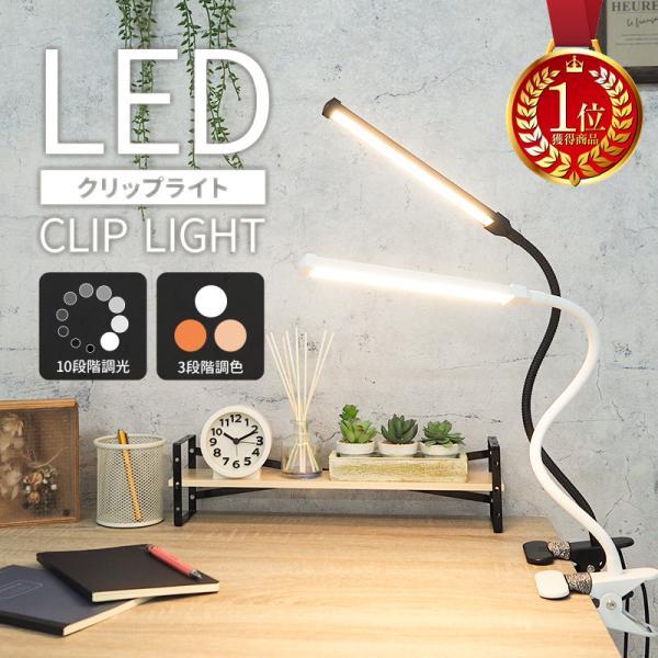 デスクライト クリップライト LED USB 目に優しい 明るい 北欧 おしゃれ 子供 学習机 ベッドサイド 卓上 黒 白 11段階調光 3段階調色 テーブル ライト 間接 照明の画像