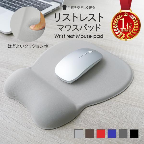 マウスパッドおしゃれ手首置き大型リストレスト手首クッション低反発一体型柔らかいパソコンPCリモートワーク在宅勤務