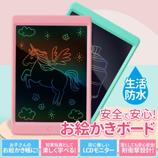 お絵かきボード電子メモパッドおもちゃ保存タブレット子供文字レインボーカラーこども知育玩具伝言板お誕生日LCD丈夫目に優しいお絵か