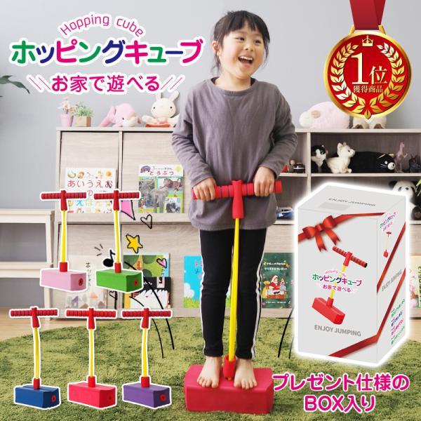ホッピング キューブ おもちゃ 子供 ジャンプ ホッパー ジャンピングボール 誕生日 プレゼント バランス トランポリン 乗り物