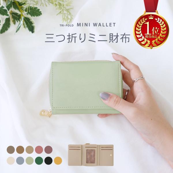 ミニ財布レディース三つ折り小さめプチプラ安いメンズコンパクトかわいいおしゃれシンプル定期入れ40代緑