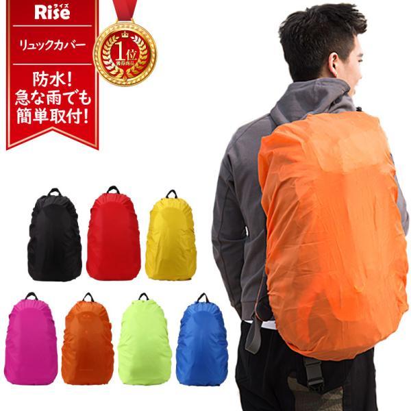 防水 ザック カバー リュックカバー バッグ バックパック ランドセル スーツケース 雨 雪 ゴム固定 簡単装着 15L 20L 25L 30L 35L|risecreation