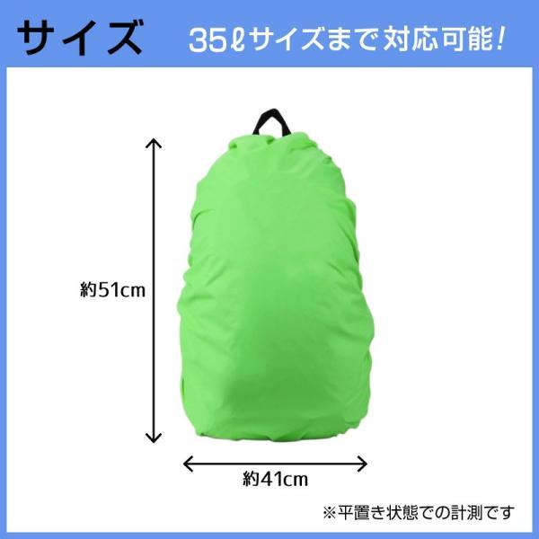 防水 ザック カバー リュックカバー バッグ バックパック ランドセル スーツケース 雨 雪 ゴム固定 簡単装着 15L 20L 25L 30L 35L|risecreation|05