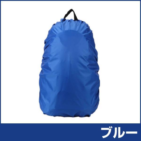 防水 ザック カバー リュックカバー バッグ バックパック ランドセル スーツケース 雨 雪 ゴム固定 簡単装着 15L 20L 25L 30L 35L|risecreation|08