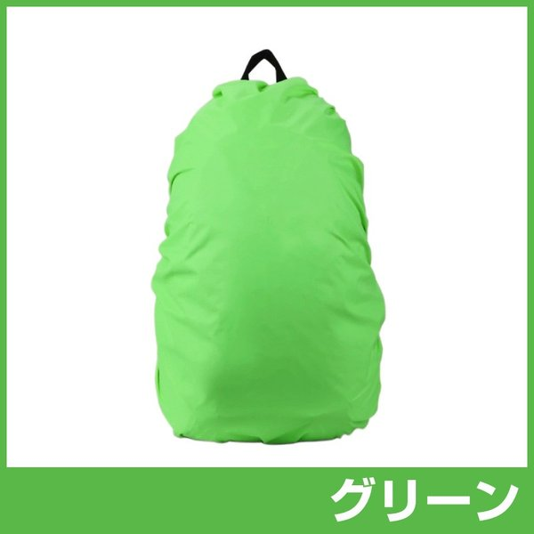 防水 ザック カバー リュックカバー バッグ バックパック ランドセル スーツケース 雨 雪 ゴム固定 簡単装着 15L 20L 25L 30L 35L|risecreation|09