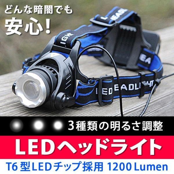 ヘッドライト LED ヘッドランプ 懐中電灯 釣り 防災 登山 停電 アウトドア ズーム可 1200LM  T6 生活防水 ベルト 単三電池 作業