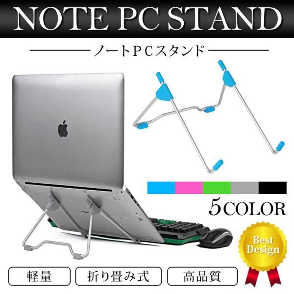 ノートパソコンスタンド タブレットスタンド PCスタンド 折りたたみ式 ブックスタンド 軽量 コンパクト シンプル 腰痛防止 肩こり|risecreation