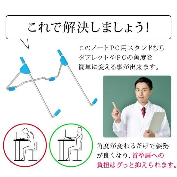 ノートパソコンスタンド タブレットスタンド PCスタンド 折りたたみ式 ブックスタンド 軽量 コンパクト シンプル 腰痛防止 肩こり|risecreation|04