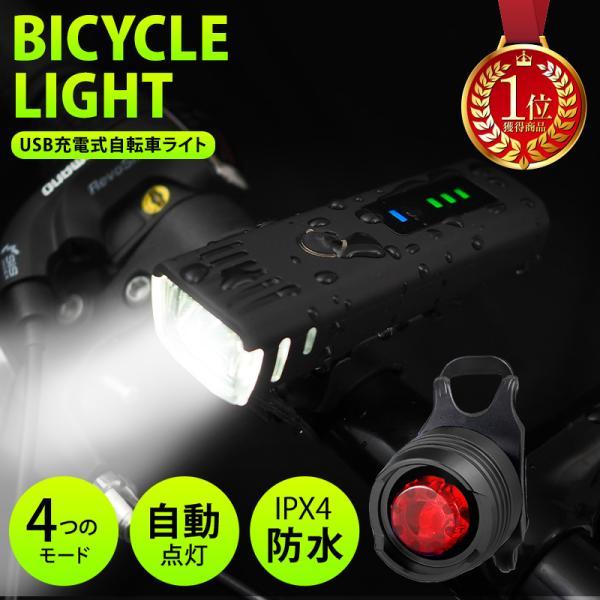 自転車ライト最強USB充電固定テールライトテールランプ付き自動点灯LED明るい防水充電式工具不要簡単着脱