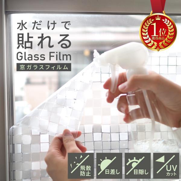 ガラスフィルム窓目隠し目隠しシート断熱遮光遮熱飛散防止はがせる紫外線カット