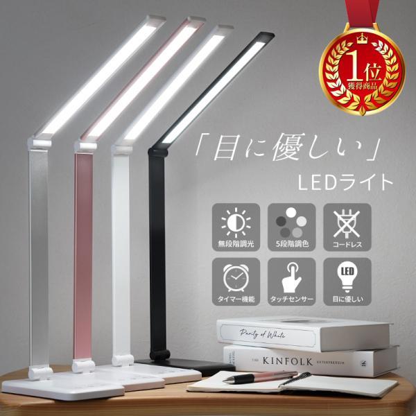 デスクライト LED 子供 コードレス 充電式 目に優しい 調色 調光 北欧 USB 明るい タイマー コンセント スタンド おしゃれ 学習机 卓上 明るさ調整 折り畳み式の画像