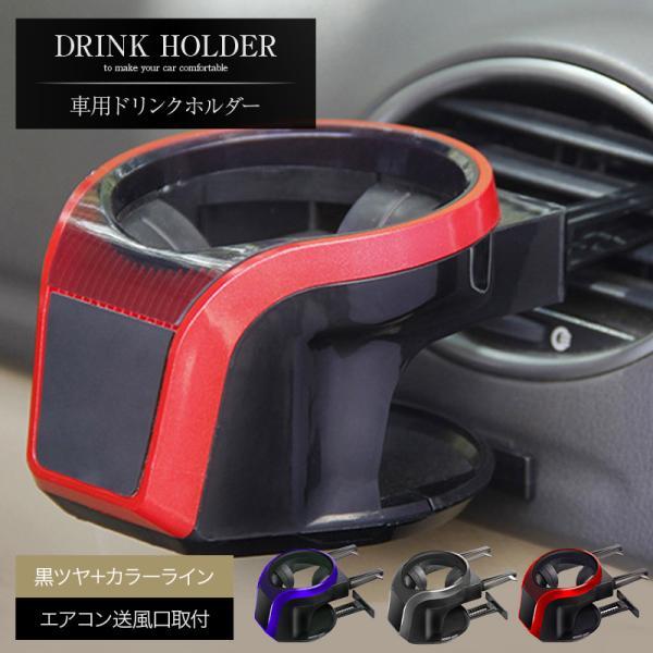 ドリンクホルダー カップホルダー 車 エアコン 丸形 にも対応 吹き出し口 取り付け スマホ 保冷 保温 カー用品 汎用 飲み物 携帯 スマート おしゃれ