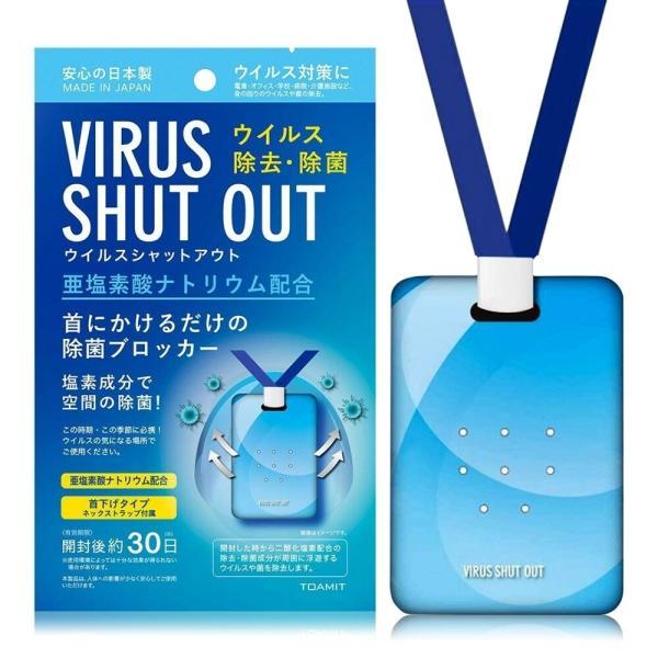 ウイルス除去・除菌 ウイルスシャットアウト 日本製 仕事がらマスクができない マスクだけでは不安な方 マスクを嫌がるお子様 マスク ウイルス 定形外発送