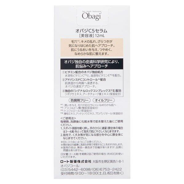 Obagi(オバジ) C5セラム 10ml ≪定形外発送≫ riselife 04