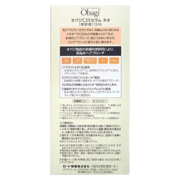 Obagi(オバジ) C25セラム ネオ 12ml|riselife|05