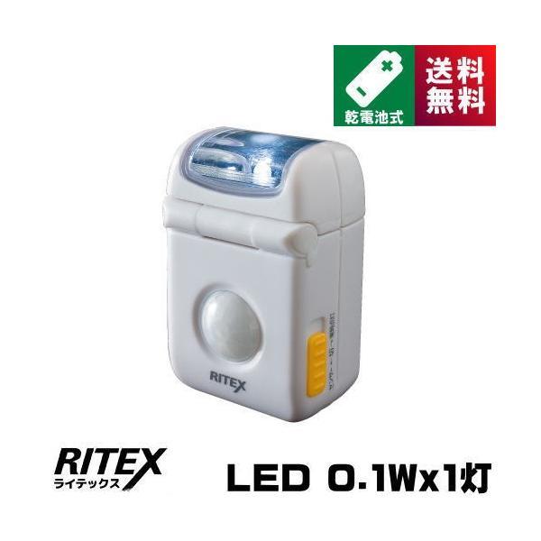 ライテックス ASL-010 LEDマイクロセンサーライト 乾電池式