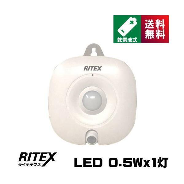ライテックス ASL-018 どこでも目玉センサーライト 乾電池式