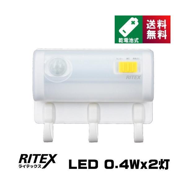 ライテックス ASL-060 どこでもフックセンサーライト 乾電池式