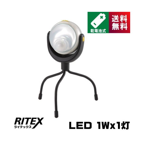 ライテックス ASL-090 LEDどこでもセンサーライト 乾電池式