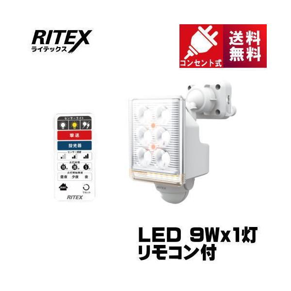 ライテックス LED-AC1009 9W×1灯 フリーアーム式LEDセンサーライト リモコン付 コンセント式 LEDAC1009