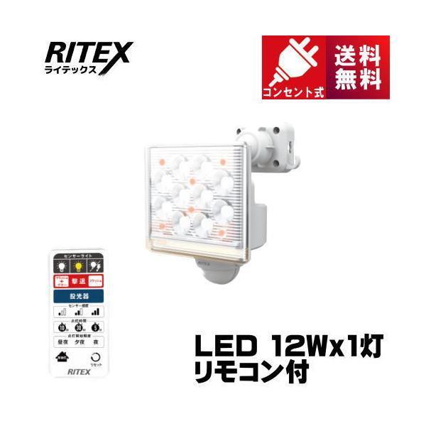 ライテックス LED-AC1015 12W×1灯 フリーアーム式LEDセンサーライト リモコン付 コンセント式 LEDAC1015