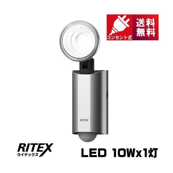 ライテックス LED-AC1510 LED センサーライト 10W 多機能LEDセンサーライト コンセント式