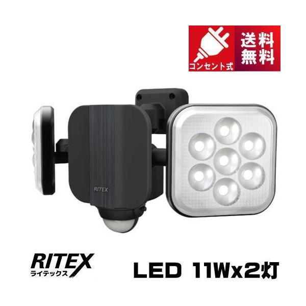 ライテックス LED-AC2022 LED センサーライト 11W×2灯 フリーアーム式 コンセント式
