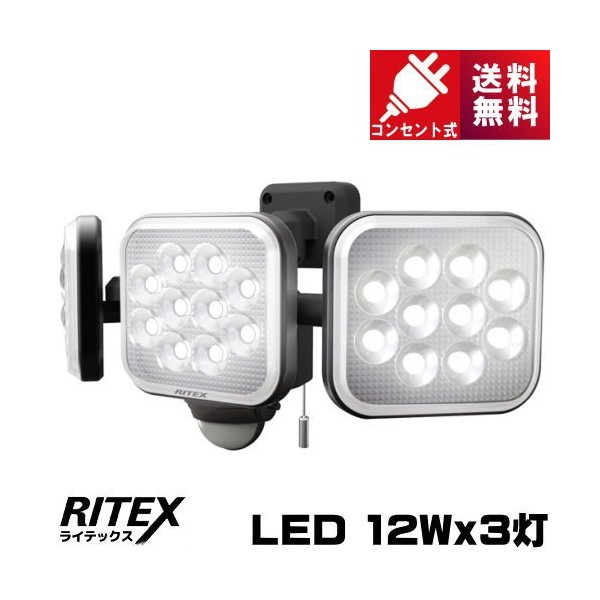 ライテックス LED-AC3036 LED センサーライト 12W×3灯 フリーアーム式 コンセント式