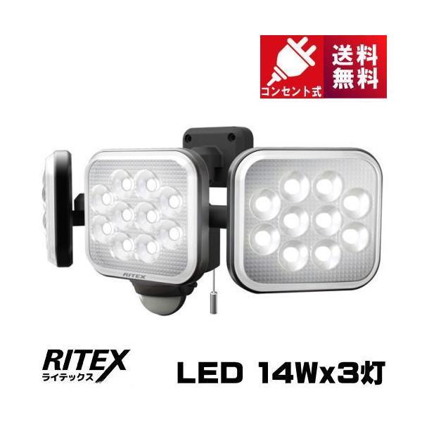 ライテックス LED-AC3042 LED センサーライト 14W×3灯 フリーアーム式 コンセント式