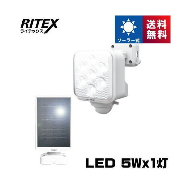 ライテックス S-110L 5W×1灯 フリーアーム式LEDソーラー センサーライト S110L