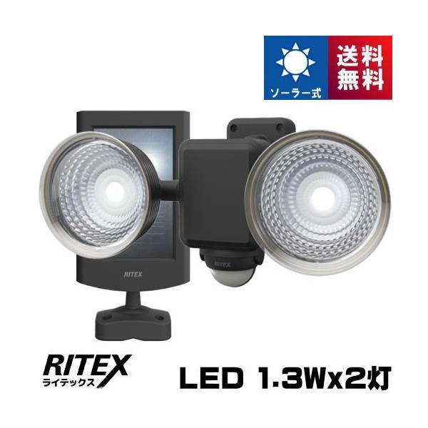 ライテックス S-25L LED センサーライト 1.3W×2灯 ソーラー式