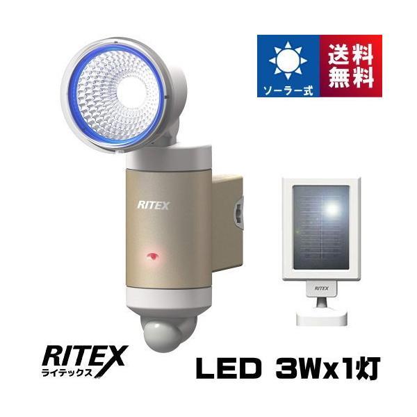 ライテックス S-30L LED センサーライト 3W×1灯 ソーラー式