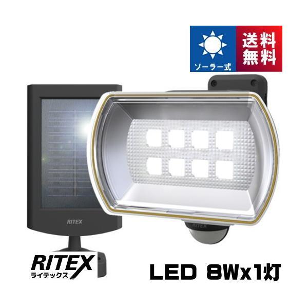 ライテックス S-80L LED センサーライト 8W ワイドフリーアーム式 ソーラー式