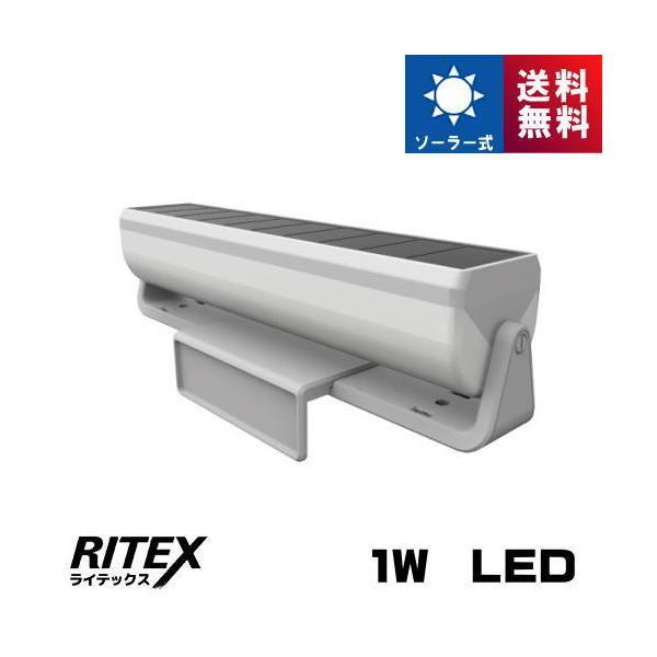 ライテックス S-C1000L 明かりセンサー付きソーラー外壁・フェンスライト SC1000L