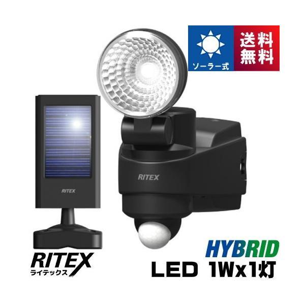 ライテックス S-HB10 LED センサーライト 1W×1灯 ソーラー式 ソーラーと乾電池のハイブリッドタイプ