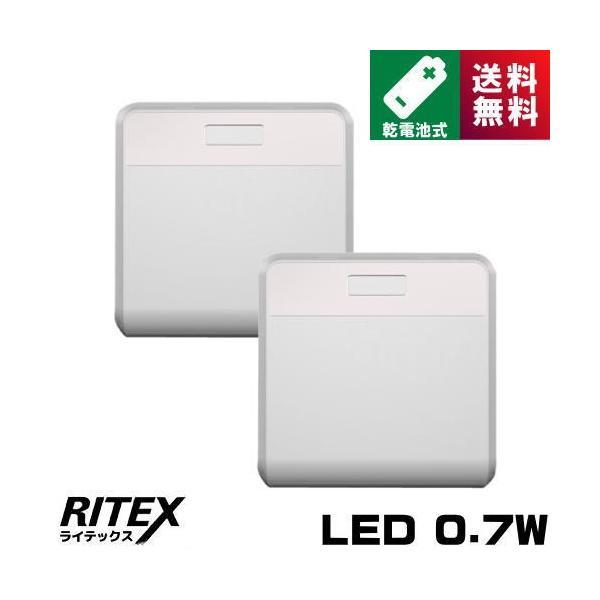 ライテックス W-500 どこでもセンサーライトワイヤレス2個入り 乾電池式