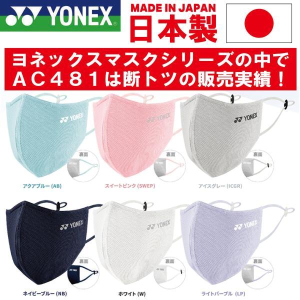 |ヨネックス マスク 3Dベリークールマスク UVカット スポーツマスク 夏用 快適 大人 子供用 …
