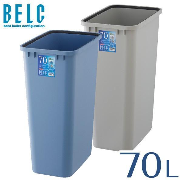 ゴミ箱 70L  本体 のみ 70リットル 大容量 大型 業務用