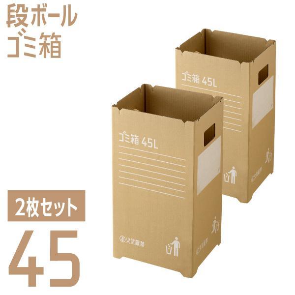 ダンボールゴミ箱(2枚組) 45リットル 使い捨て アウトドア イベント 野外 分別|risu-onlineshop