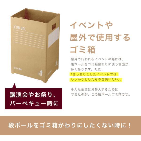 ダンボールゴミ箱(2枚組) 45リットル 使い捨て アウトドア イベント 野外 分別|risu-onlineshop|03