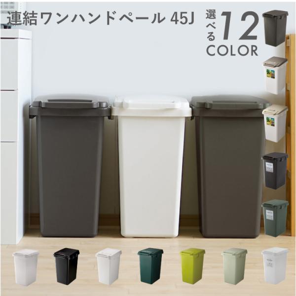 ゴミ箱 おしゃれ キッチン 45L フタ付き 分別 シンプル 定番 角型 ナチュラル ホワイト グリーン ブラウン(キッチン 台所 屋外 連結 ベランダ )|risu-onlineshop