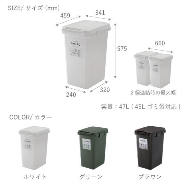ゴミ箱 おしゃれ キッチン 45L フタ付き 分別 シンプル 定番 角型 ナチュラル ホワイト グリーン ブラウン(キッチン 台所 屋外 連結 ベランダ )|risu-onlineshop|11