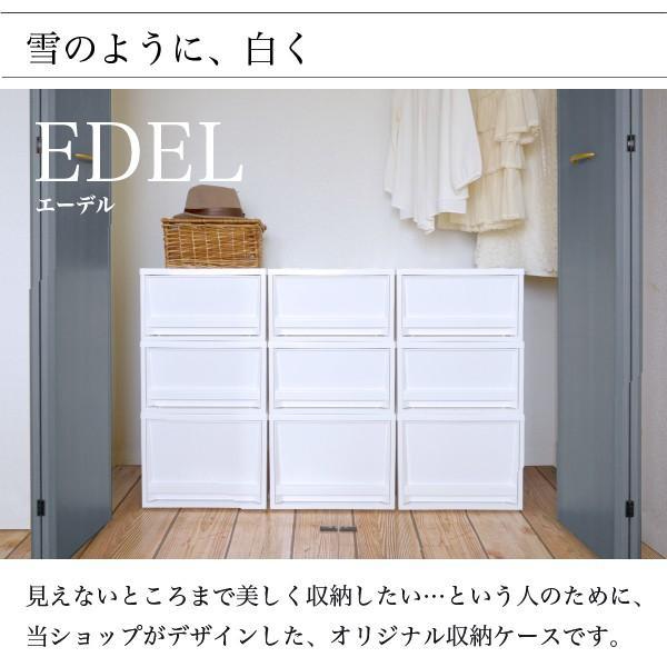 収納ケース 衣装ケース ホワイト 白 引き出し おしゃれ シンプル 定番プラスチック EDEL エーデル Mサイズ risu-onlineshop 03