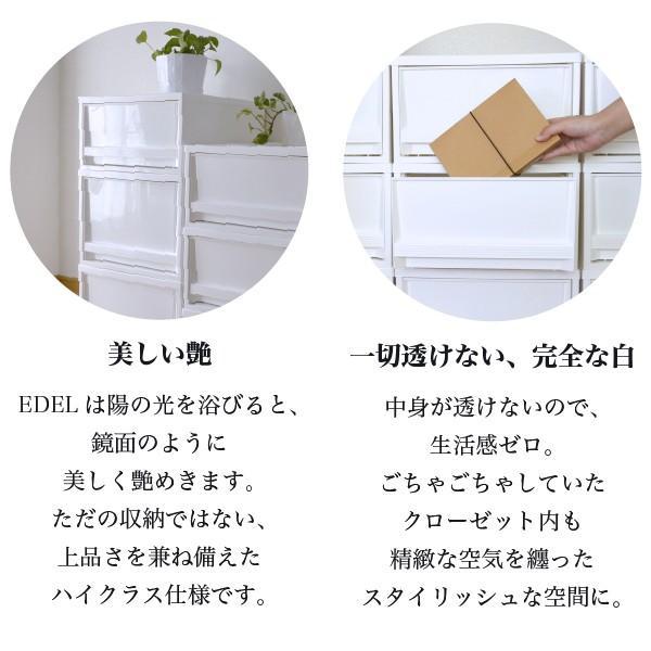 収納ケース 衣装ケース ホワイト 白 引き出し おしゃれ シンプル 定番プラスチック EDEL エーデル Mサイズ risu-onlineshop 04