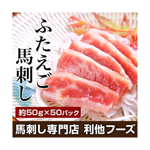 馬刺し 熊本 国産 ふたえご 2500g 約50g×50 約50人前 馬肉 ギフト 食べ物 おつまみ